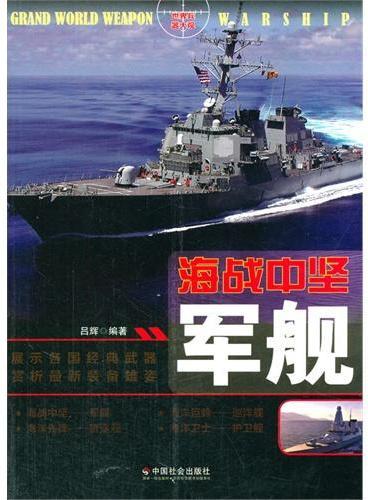 中小学生阅读系列之世界兵器大观--海战中坚:军舰