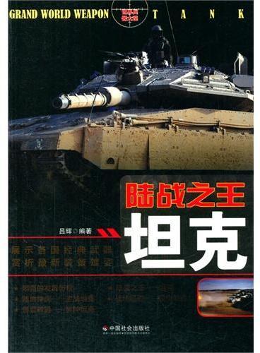 中小学生阅读系列之世界兵器大观--陆战之王:坦克