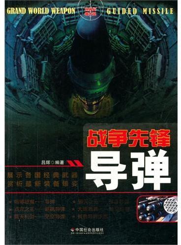 中小学生阅读系列之世界兵器大观--战争先锋:导弹