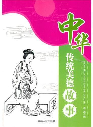 中小学生阅读系列之青少年探索文库--中华传统美德故事