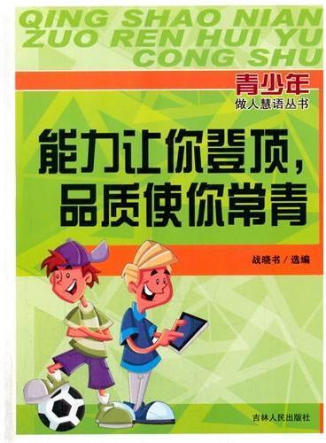 中小学生阅读系列之青少年做人慧语丛书--能力让你登顶,品质使你常青