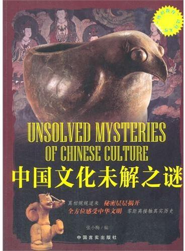 """中小学生阅读系列之""""博识教育""""泛读文库--中国文化未解之谜(四色印刷)"""