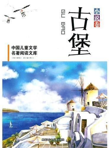 中小学生阅读系列之中国儿童文学名著阅读文库--古堡:小说卷