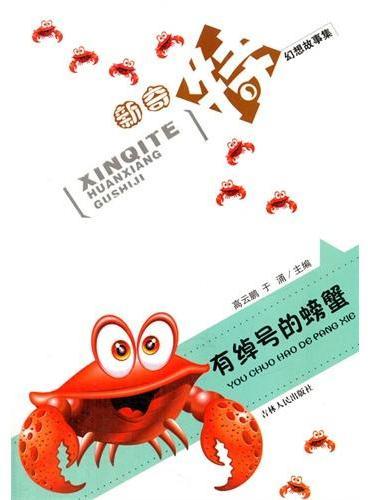 中小学生阅读系列之新奇特幻想故事集--有绰号的螃蟹