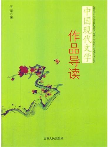 中小学生阅读系列之中国现代文学作品导读
