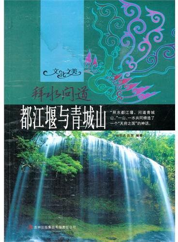 中小学生阅读系列之文化之美--拜水问道.都江堰与青城山(四色印刷)