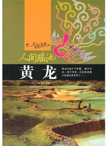 中小学生阅读系列之文化之美--人家瑶池.黄龙(四色印刷)