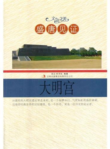 中小学生阅读系列之文化之美--盛唐见证.大明宫(四色印刷)