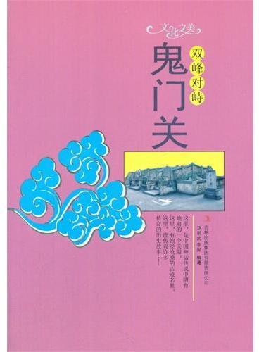 中小学生阅读系列之文化之美--双峰对峙.鬼门关(四色印刷)