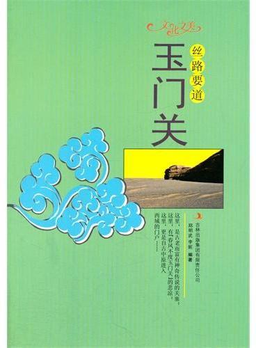 中小学生阅读系列之文化之美--丝路要道.玉门关(四色印刷)