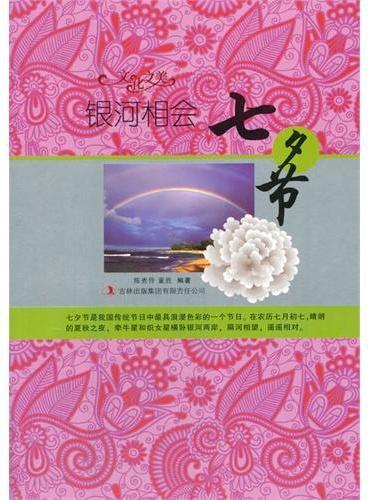 中小学生阅读系列之文化之美--银河相会.七夕节(四色印刷)