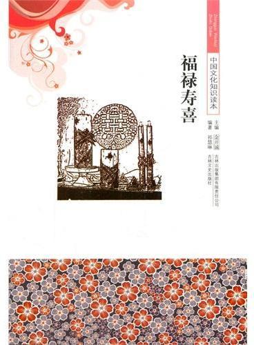 中小学生阅读系列之中国文化知识读本--福禄寿喜