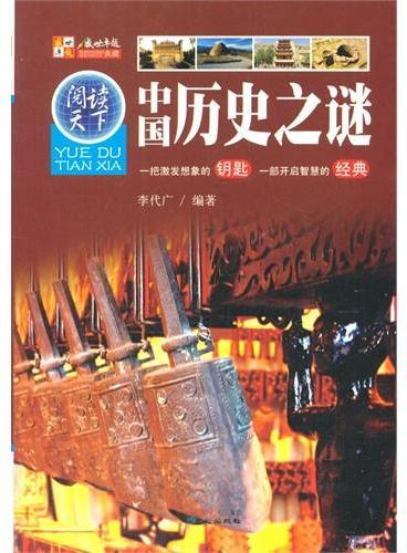 中小学生阅读系列之阅读天下--中国历史之谜