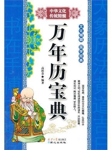 中小学生阅读系列之中华文化传统精髓—万年历宝典