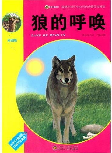 震撼中国学生心灵的动物传奇阅读--狼的呼唤(四色印刷)