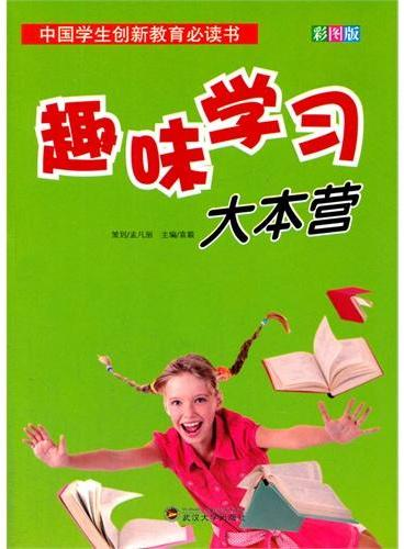中国学生创新教育必读书--趣味学习大本营(四色印刷)