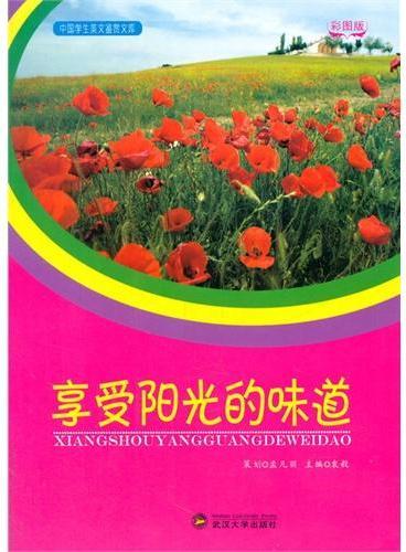中国学生美文鉴赏文库--享受阳光的味道(四色印刷)