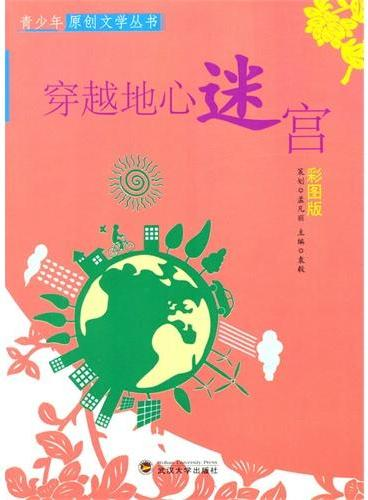 中小学生阅读系列之青少年原创文学丛书--穿越地心迷宫(四色印刷)