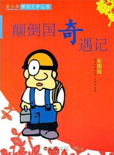中小学生阅读系列之青少年原创文学丛书--颠倒国奇遇记(四色印刷)