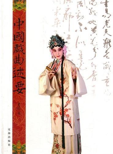 中小学生阅读系列之中国戏曲述要