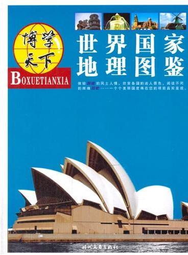 中小学生阅读系列之博学天下--世界国家地理图鉴(四色印刷)