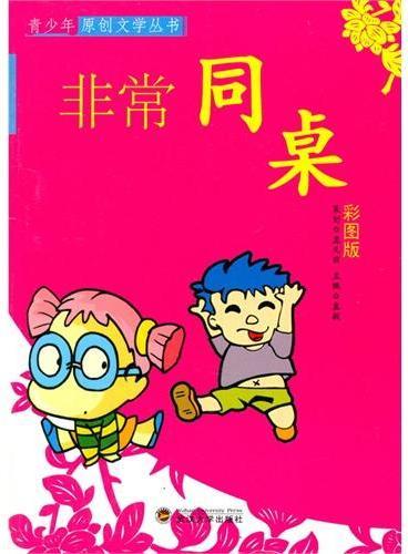 中小学生阅读系列之青少年原创文学丛书--非常同桌(四色印刷)
