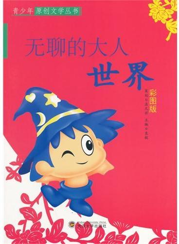 中小学生阅读系列之青少年原创文学丛书--无聊的大人世界(四色印刷)