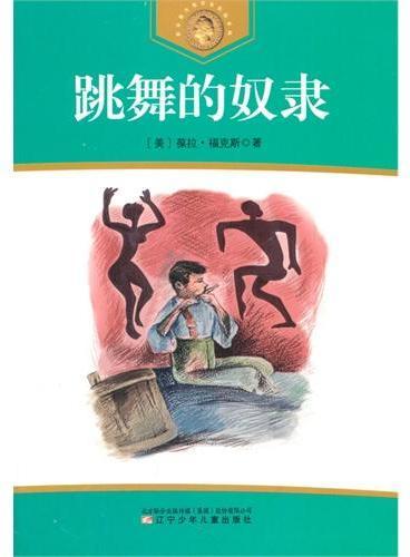 中小学生阅读系列之获安徒生奖作家作品系列--跳舞的奴隶