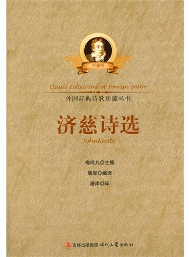 中小学生阅读系列之外国经典诗歌珍藏丛书--济慈诗选