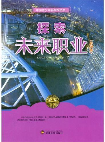 中小学生阅读系列之中国青少年科学馆丛书--探索未来职业(四色印刷)