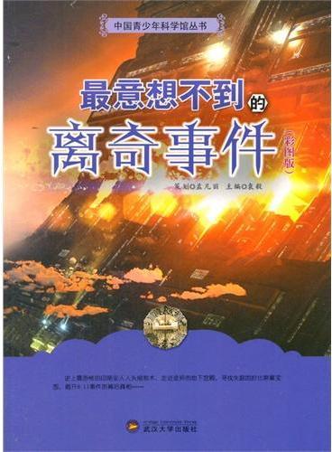 中小学生阅读系列之中国青少年科学馆丛书--最意想不到的离奇事件(四色印刷)