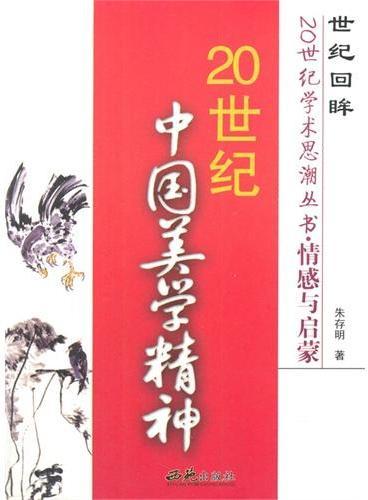 中小学生阅读系列之情感与启蒙--20世纪中国美学精神