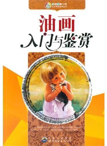 中小学生阅读系列之新世纪青少年艺术素质培养丛书--油画入门与鉴赏