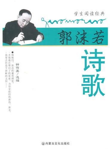 学生阅读经典——郭沫诺诗歌