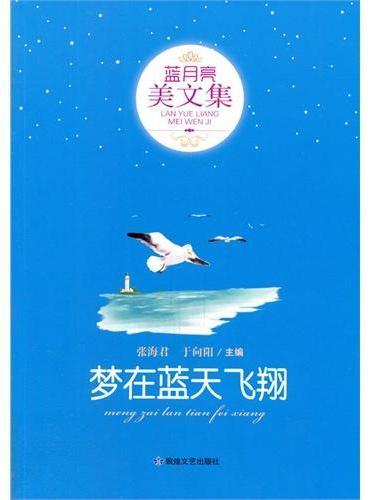 中小学生阅读系列之蓝月亮美文集—梦在蓝天飞翔
