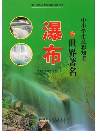 中小学生最想知道的地理丛书--中小学生最想知道的世界著名瀑布(四色印刷)