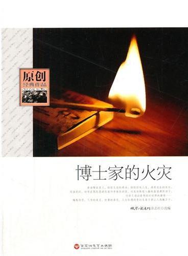 中小学生阅读系列之原创经典作品--博士家的火灾