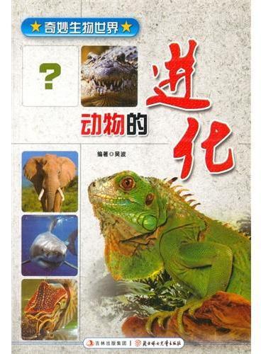 中小学生阅读系列之奇妙生物世界系列--动物的进化