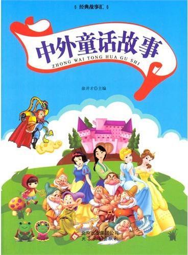 中小学生阅读系列之(注音版)经典故事汇——中外童话故事
