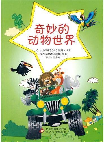 学生最感兴趣的科普书--奇妙的动物世界(双色印刷)