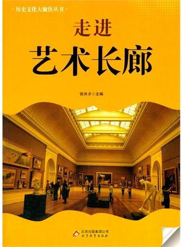 中小学生阅读系列之历史文化大聚焦丛书--走进艺术长廓(四色印刷)