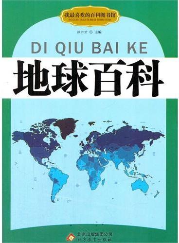 中小学生阅读系列之我最喜欢的百科图书馆--地球百科(四色印刷)