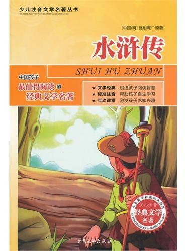 中小学生阅读系列之少儿注音文学名著丛书--水浒传