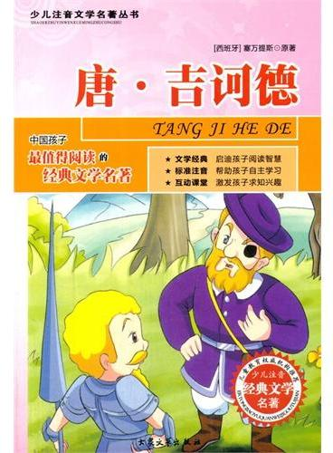 中小学生阅读系列之少儿注音文学名著丛书--唐.吉诃德