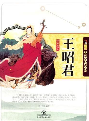 中小学生阅读系列之中国民间传说人物——出塞美人王昭君