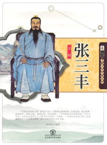 中小学生阅读系列之中国民间传说人物——太极张三丰