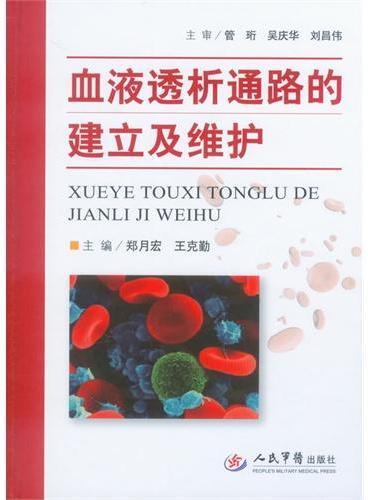 血液透析通路的建立及维护