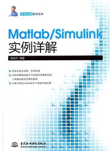 Matlab/Simulink实例详解(万水CAE技术丛书)
