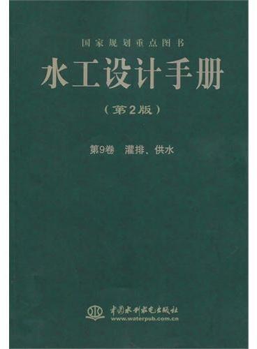 水工设计手册(第2版) 第9卷 灌排、供水(平)
