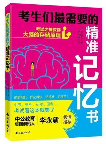 考生们最需要的精准记忆书:考试之神教你大脑的存储原理